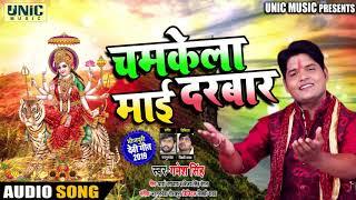 चमकेला माई दरबार | Navratri Devi Geet 2019 | Ganesh Singh | Chamke La Maai Darbar | गणेश सिंह