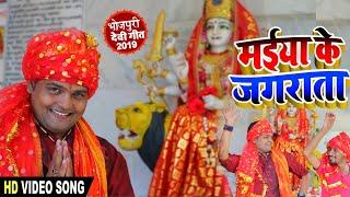 Full HD Video - New Devi Geet - मइया के जगराता - भोजपुरी देवी गीत - Ganesh Singh - Maiya Ke Jagarata