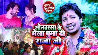 FULL HD VIDEO सोनबरसा के मेला घुमा दी राजा जी || मोहन मौर्या || Bhojpuri Devi Song 2019