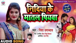 निदिया के मातल पियवा - Nidiya Ke Maatal Piywa - Nisha Updhayay - Bhojpuri Songs New