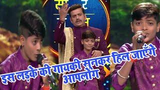 इस लड़के की गायकी सुनकर हिल जाएँगे आपलोग || Nitesh Rana || Sa Re Ga Ma Little Champ | दिल खुश हो गया।