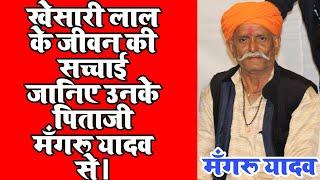 खेसारी लाल के जीवन की सच्चाई जानिए उनके पिताजी Mangru Yadav से। मिलिए खेसारी के पिताजी से उनके घर पर