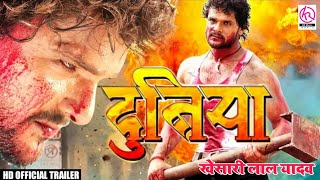 Duniya - दुनिया | Official Trailer | Khesari Lal Yadav || Bhojpuri Movie 2019 - Trailer Made By Fans