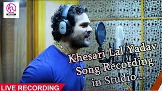 #KhesariLalYadav ऐसे होता है खेसारी लाल यादव के गानो की रिकॉर्डिंग || Live Studio Recording 2019