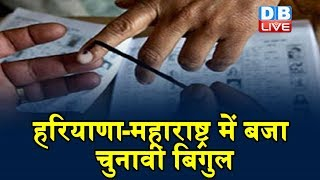 Haryana-Maharashtra में बजा चुनावी बिगुल |  #MaharashtraElections2019 | #haryanaelections2019