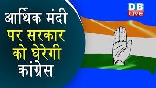 आर्थिक मंदी पर सरकार को घेरेगी Congress | सरकार की घेराबंदी करने की तैयारी में Congress |
