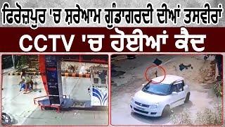 Ferozepur में गुंडागर्दी की तस्वीरें CCTV में हुई कैद