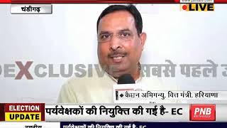#HARYANA के वित्त मंत्री कैप्टन अभिमन्यु से #JANTATV की खास बातचीत