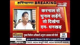 #BHUPINDER_SINGH_HOODA के #BADLI से चुनाव लड़ने पर बोले O P Dhankar