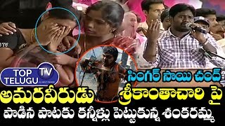 Srikantha Cahary Mother Emotion By Saichand Song Rathi Bommalona Koluvaina Shivuda | Top Telugu TV
