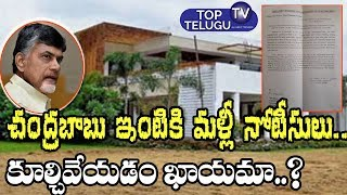 YS Jagan Government Issue Notices On Chandhrababu House | AP Latest Political  News | Top Telugu TV