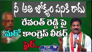 Congress Senior Leader Fires On Revanth Reddy || Revanth Vs Congress || Top Telugu Tv