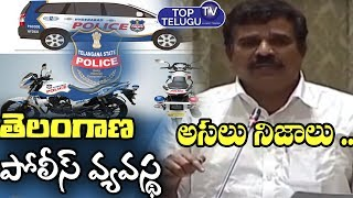 Andole MLA Kranthi Kiran Speech At Assembly On Telangana Police | Telangana News | Top Telugu TV