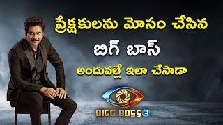 BiggBoss Tactics with Audience || BiggBoss 3 Analysis || Bhavani HD Movies