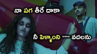 నా పగ తీరే దాకా నీ పెళ్ళాంని **** వదలను  || Latest Telugu Movie Scenes || Bhavani HD Movies