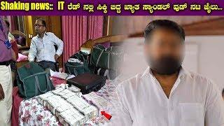 Breaking news:: IT ರೆಡ್ ನಲ್ಲಿ ಸಿಕ್ಕಿ ಬಿದ್ದ ಖ್ಯಾತ ಸ್ಯಾಂಡಲ್ ವುಡ್ ನಟ ಜೈಲು...