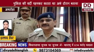 हसनपुर पुलिस ने नकली पुलिसवाले को किया गिरफ्तार || DIVYA DELHI NEWS
