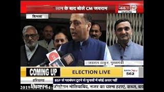 #HIMACHAL उपचुनाव के तारीखों के एलान पर बोले #CM जयराम ठाकुर