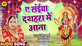 A Saiya Dashahara Me Aana || ए सईया दशहरा में आना ||  Ranjeeta Sharma - Bhojpuri Devi Geet