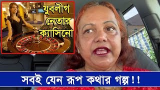ক্যাসিনো ক্লাবের জুয়া সার্কাস, উপভোগ করছেন: শেখ হাসিনা | mina farah live