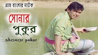 গ্রাম বাংলার নাটক সোনার পুকুর | Shonar Pukur | Chanchal Chowdhury | Nova | Fazlur Rahman babu