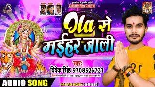 Vivek Singh का Superhit Devi Geet - OLA से नइहर जाली - Special Navratri Songs 2019