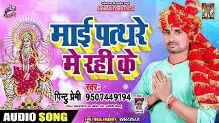 Pintu Premi Yadav का Superhit Devi Geet - माई पत्थरे में रही के - Special Navratri Songs 2019