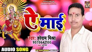 ऐ माई - Hare Ram Mishra - Ae Maai - Bhojpuri Devi Geet 2019