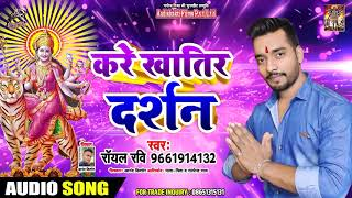 करे खातिर दर्शन - Royal Ravi - Karen Khatir Darshan - Bhojpuri Devi Geet 2019