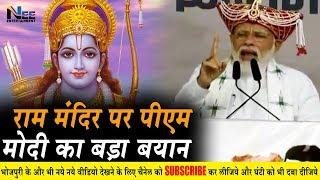 """PM Modi ने दी अयोध्या में """"राम मंदिर"""" पर बयानबाज़ी करने वालो को नसीहत! #ModiRamMandir"""
