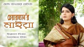 গ্রাম বাংলার নাটক চেয়ারম্যান'র মেযে | Chairman Er Maiya | Dinar | Farzana Rikta | Bor Da Mithu