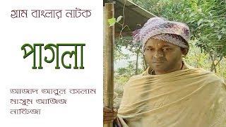 গ্রাম বাংলার নাটক পাগলা | Pagla | Azad Abul Kalam | Nafiza Nafa | Masum Aziz