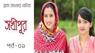 গ্রাম বাংলার নাটক সখীপুর | Shokhipur | Ep 01 | Farzana Rikta | Faruqe Ahmed | Tinu Karim