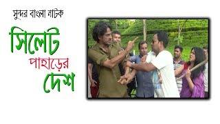 বাংলা নাটক সিলেট পাহাড়ের দেশ | Sylhet Paharer Desh | Mamunur Rashid | Maznun Mizan | Sushoma