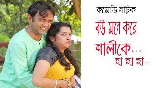 বউ মনে করে শালীকে হা হা হা ......super comedy natok | Ft Akhomo Hasan