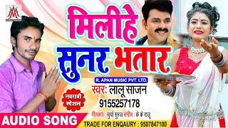 मिलीहे सुनर भतार - milihe Sunar Bhatar - lalu Sajan - लालू साजन - ये गाना पूरा यूपी बिहार में बजेगा