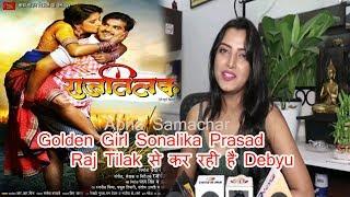 Golden Girl Sonalika Prasad, Arvind Akela Kallu के साथ Raj Tilak से कर रही  है Debyu