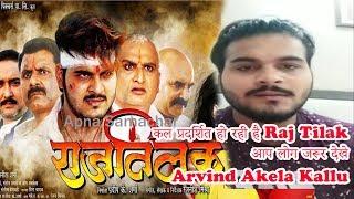 कल प्रदर्शित हो रही है Raj Tilak आप लोग जरूर देखें Arvind Akela Kallu Live FULL VIDEO