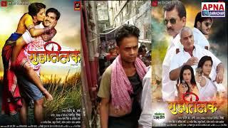पहले दिन ही Blockbuster हुआ Arvind Akela Kallu की फिल्म Raj Tilak