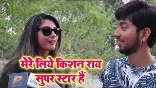 मेरे लिए Kishan Rai जी भी वैसे Star है जैसे भोजपुरी के बाकि Superstar है - Sanchita Banerjee