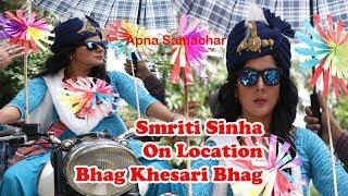 Bhag Khesari Bhag एक रियल स्टोरी पर आधारित है Smriti Sinha - On Location Bhag Khesari Bhag