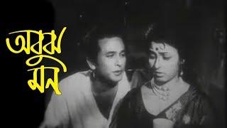 পুরনো দিনের সাড়া জাগানো বাংলা সিনেমা । অবুঝ মন । Abujh Mon Full Movie l Ks tv l