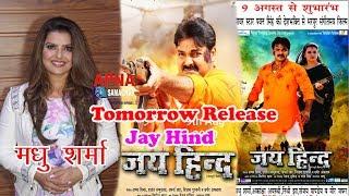 Madhu Sharma अपनी फिल्म |JAI HIND| को लेकर कितना उत्त्साहित है