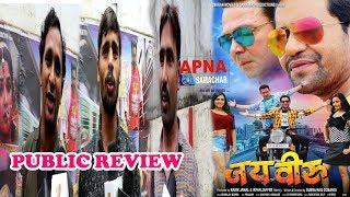 फिल्म जय वीरू Public Review - Dinesh Lal Yadav Nirahua, Amarpali Dubey