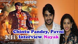 "Pradeep Pandey Chintu, Pavni Bhojpuri Film ""Nayak"" Interview"