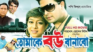 সুপার হিট বাংলা সিনেমা । New Bangla Cinema l Shakib Khan l shakib khan movie l 2019 l Ks tv l