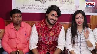 """Bhojpuri Film """"Chintu Ki Dulhania"""" Ka Muhurat - Pradeep Pandey Chintu, Mani Bhattacharya"""