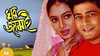 ????বাংলার আলোচিত সিনেমা ???? ঘর জামাই ???? শাবনূর ও ফেরদৌস অভিনীত ।।  bangla new movie ll Ks Tv