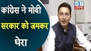 Congress ने PM Modi सरकार को जमकर घेरा | जनसंख्या नीति पर Congress का निशाना |#DBLIVE