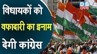 विधायकों को वफादारी का इनाम देगी Congress | 'पलायन' को रोकने के लिए Congress का प्लान